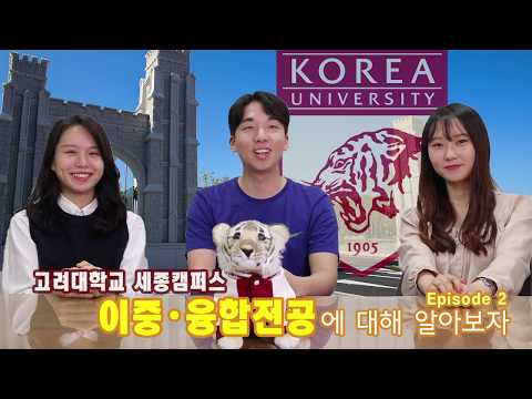 고려대학교 세종캠퍼스와 서울캠퍼스 전공 수업을 모두 들을 수 있다고??