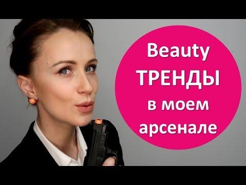 Beauty ТРЕНДЫ 2018 у меня дома. Средства 3 в 1! photo