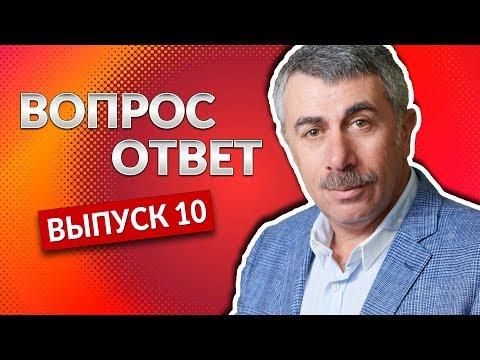 ВОПРОС-ОТВЕТ. Выпуск 10 - Доктор Комаровский