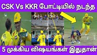 CSK vs KKR போட்டியில் நடந்த 5 முக்கிய விஷயங்கள் இதுதான் | CSK vs KKR | IPL | Dhoni