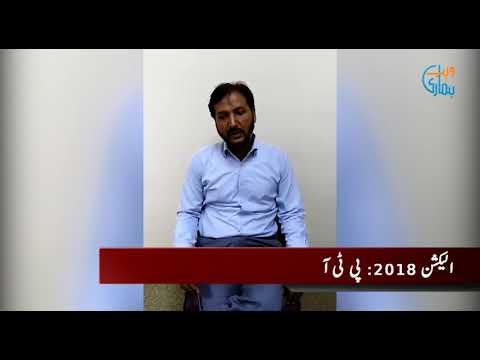 Election 2018 Analysis By Shaikh Khalid Zahid