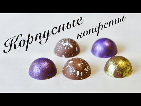 Шоколадные конфеты Полусфера ☆ Корпусные конфеты