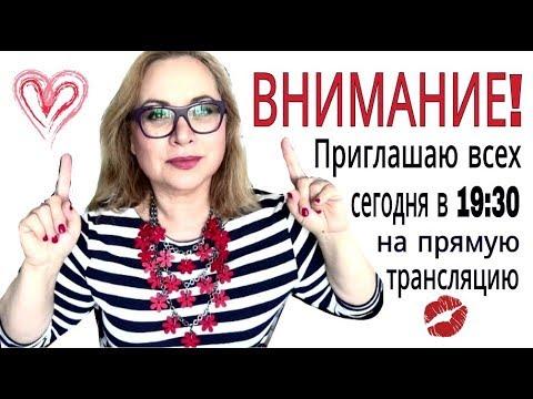Впечатления о Москве и многое другое! Обнимаю  и жду вас сегодня в 19:30 по Москве.