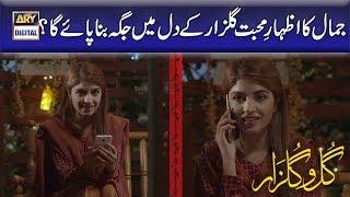 Izhar E Mohabat Gulzar Ko Pasand Aaya?? | Gul O gulzar #Kinza Hashmi.