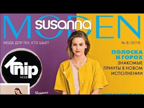 Susanna MODEN KNIP № 08/2018 (август) Видеообзор. Листаем