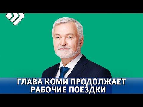 Глава Коми с рабочей поездкой сегодня в Сосногорске