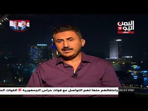 استوديو صنعاء 18/ 07 / 2018 الجزء الاول