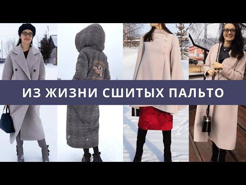 О ЖИЗНИ сшитых ПАЛЬТО/Часть 2