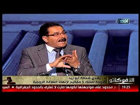 د.رشدي شحاتة: الإسلام لم يظلم أي إنسان .. والمرأة تملك 5 مفاتيح لإنهاء الزواج!