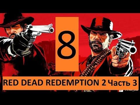 RED DEAD REDEMPTION 2 Часть 8 #nickb #letsplay