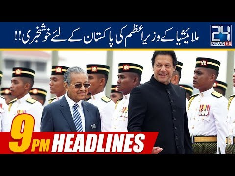 News Headlines | 9:00pm | 22 March 2019 | 24 News HD