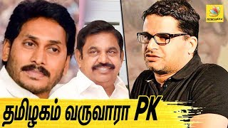 Political strategist Prashant Kishor to work for EPS? | Latest Tamil News | Jagan Mohan Reddy