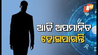 Bhagya Rekha - Know Your Horoscope For Today 17 August 2019
