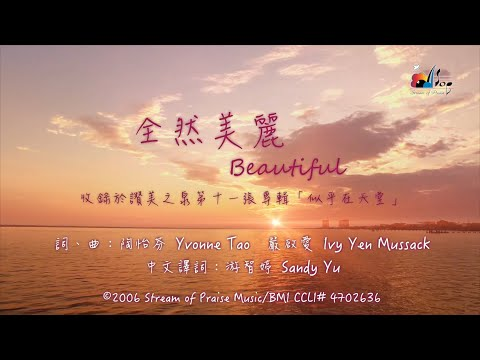 Beautiful MV -  (11J)  Just Like Heaven