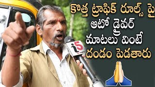 Auto Drivers About New Traffic Rules | Hyderabad Traffic | Public Talk | i5 Network
