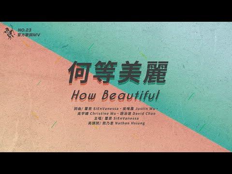 No.23 / How BeautifulMV -  ft.  SiEnVanessa