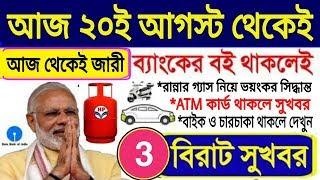 আজ ২০ই আগস্ট মঙ্গলবার, ৩টি বিরাট বড় খবর !! Tuesday Breaking News