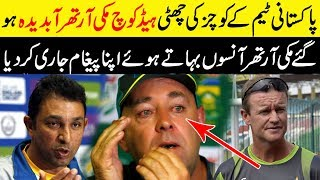 PCB decides not to renew contracts of Mickey Arthur | Pakistan Team New Coaches