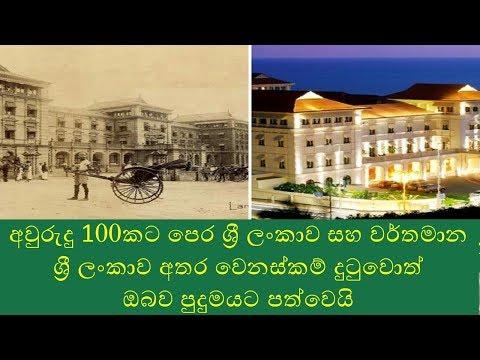 Sri Lanka 100 Years Ago vs Today :AMAZING & RARE HISTORICAL PHOTOGRAPHS YOU'VE NEVER SEEN BEFORE 03