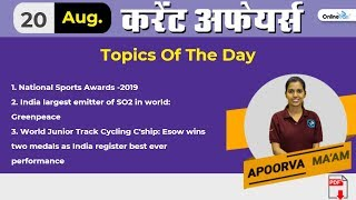 Current Affairs - 360 degree: 20 August हिंदी में | By Apoorva Ma'am