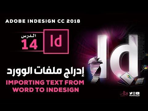 14- إدراج ملف الوورد في الانديزاين  ::  Adobe InDesign CC 2018
