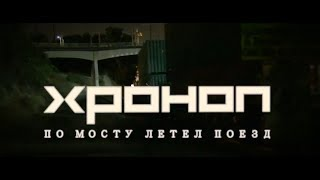 ХРОНОП – По мосту летел поезд (2018)