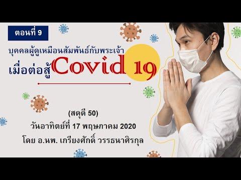 Covid 19  9      50