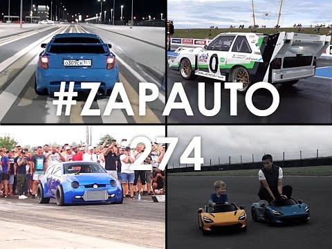 #ZapAuto 274 - UCID-NICViVhXHTzTDTVXE0w