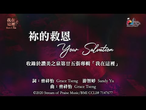 Your Salvation MV (Official Lyrics MV) -  (25)