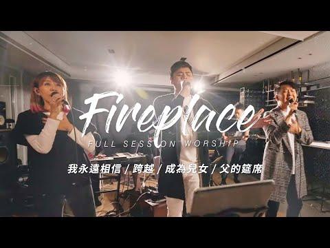 Fireplace /  /  / Full Session Worship -