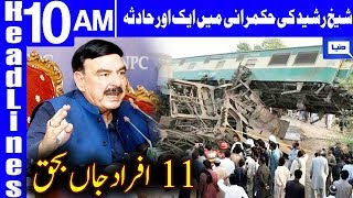 Rahim Yar Khan: Eleven killed in collision between two trains | Headlines 10 AM | 11 July 2019|Dunya