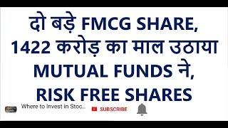 दो बड़े FMCG SHARE, 1422 करोड़ का माल उठाया MUTUAL FUNDS ने, RISK FREE SHARES