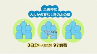 耐震構造の水道施設【2018年1月1日〜15日】