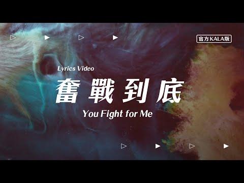 / You Fight For MeKala -