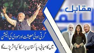 MUQABIL With Haroon Ur Rasheed | 23 May 2019 | Zafar Hilaly | Sarwat Valim | 92NewsHD