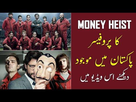 Money Heist Professor Duplicate in Pakistan Interview