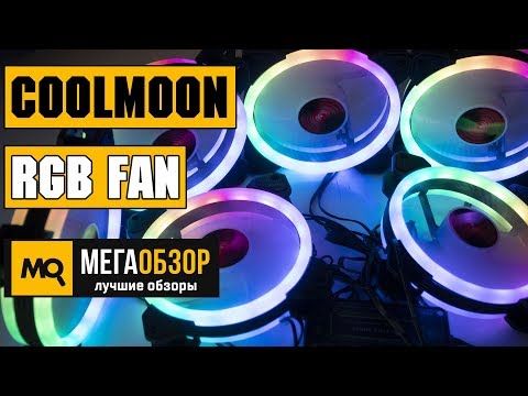 COOLMOON RGB FAN обзор вентиляторы с Алиэкспресс - UCrIAe-6StIHo6bikT0trNQw