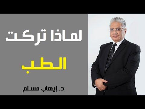 لماذا تركت الطب!! - مقدمة لمهارات البيع | د. إيهاب مسلم
