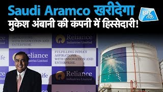 Mukesh Ambani की कंपनी में हिस्सेदारी खरीदेगा Saudi Aramco! | Biz Tak