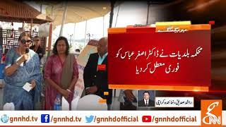 Ex-Municipal Commissioner Asghar Abbas par fake certificate denay ka ilzaam prove | GNN