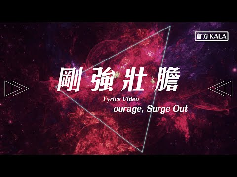 / Courage, Surge OutMV -