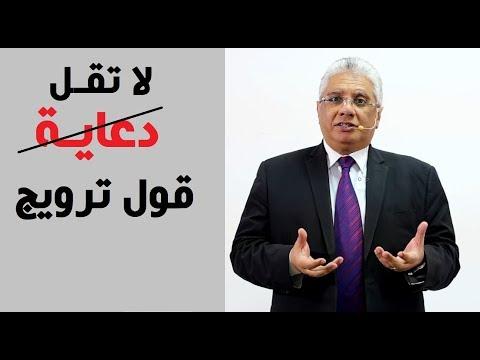 قل ترويج لا تقل دعاية. الفرق بين التسويق والترويج والدعاية والاتصالات التسويقية | د. إيهاب مسلم