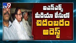 Chidambaram arrested : Exclusive Visuals - TV9