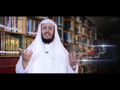 غريب القرآن | الحلقة 79 | { الليل سرمدا } | الشيخ عبد الرحمن الشهري | #الدرر_الدينية |