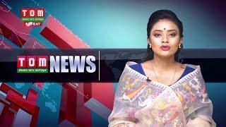 TOM TV 9 PM MANIPURI NEWS 17TH AUG 2019