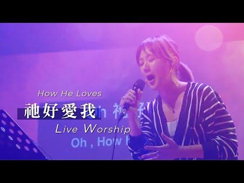 / How He LovesLive Worship -  ft.  SiEnVanessa