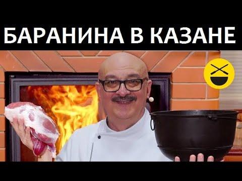 КАЗАН-БАРАН - очень просто и вкусно, если учит Сталик! 2 рецепта! - UCO8YHPk43zHgfUFWv9FUttg
