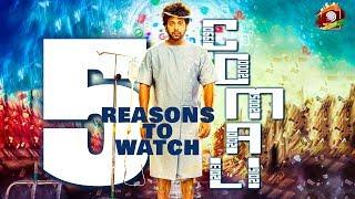 5 Reasons To Watch Comali Movie | Jayam Ravi | Kajal Aggarwal | Hiphop Tamizha
