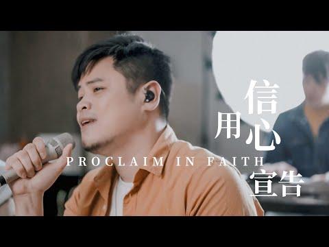 / Proclaim in FaithLive Worship -  ft.  SiEnVanessa