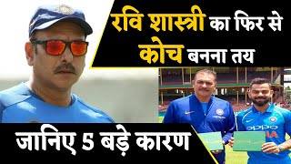 5 reasons why Ravi Shastri is confirmed to become Team India's Head Coach again | वनइंडिया हिंदी